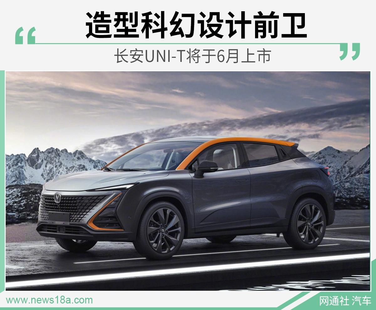 6月上市 长安UNI-T跨界SUV最新消息
