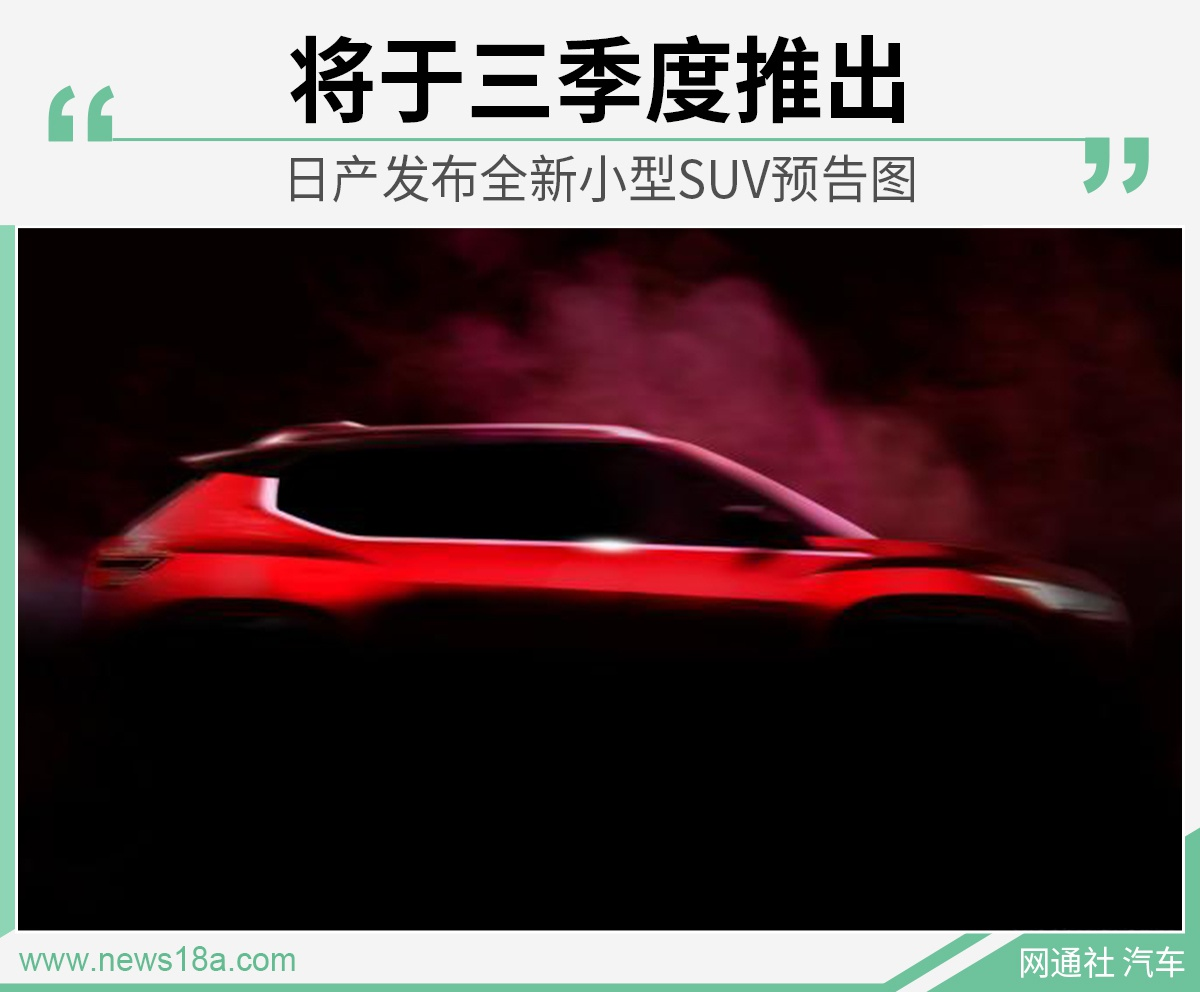 日产发布全新小型SUV预告图
