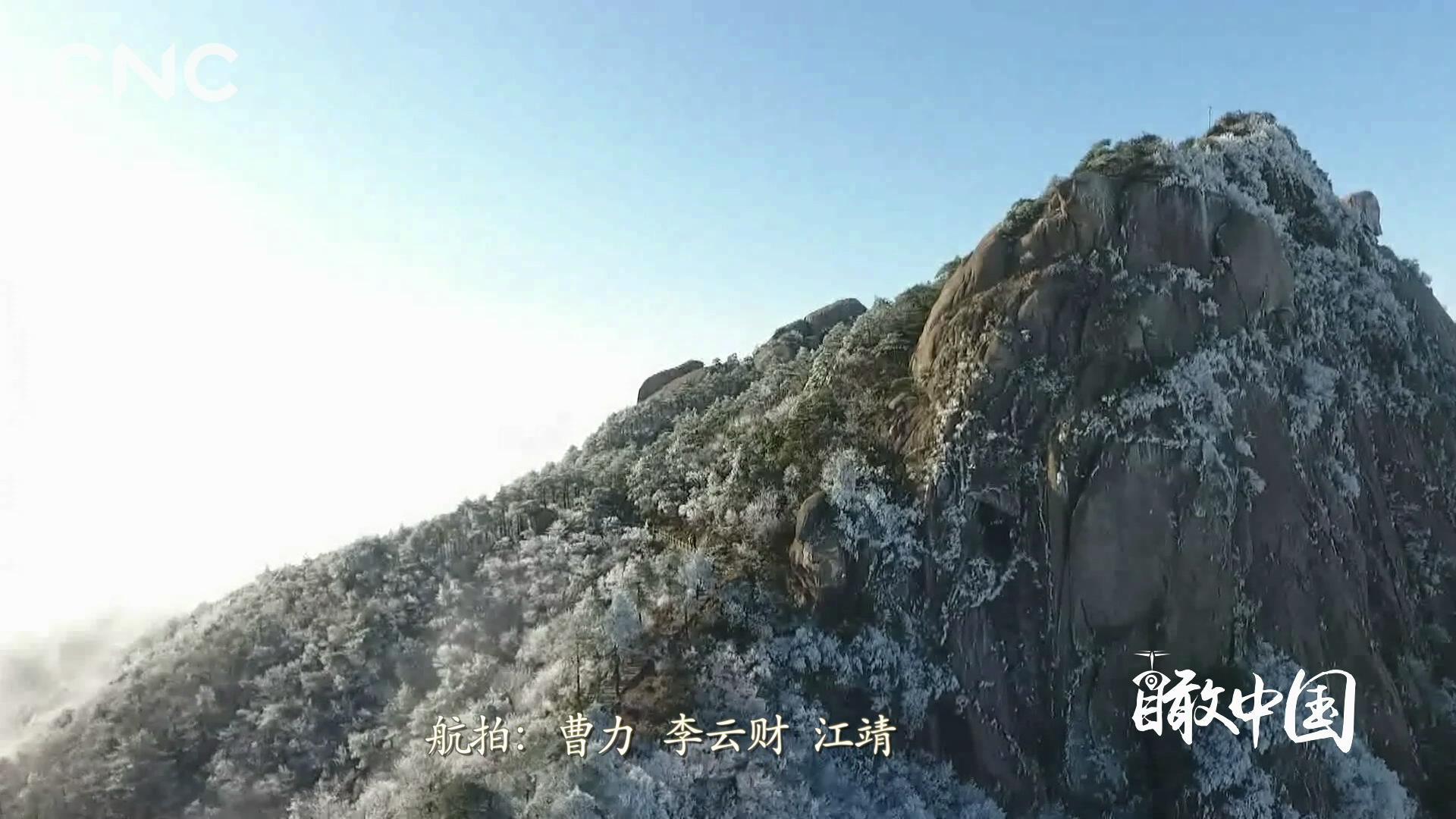 瞰中国|玉树琼花云蒸霞蔚 冬日九华山美如诗