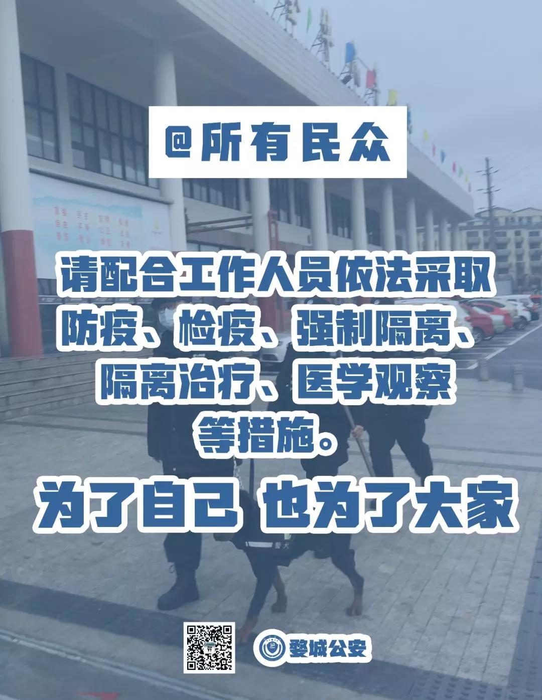 居家隔离不防护外出 浙江一家6口被强制医学观察