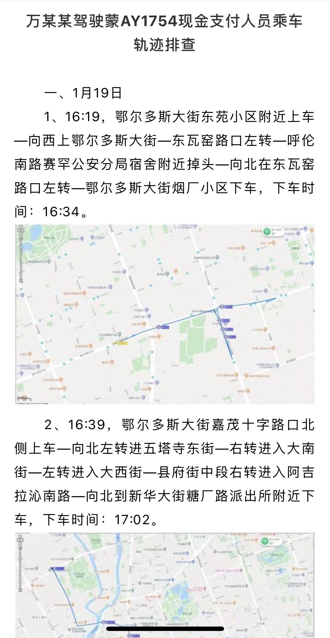 2月4日 ,疫情指挥部已仔细并在积极追求有关人员和排查,从出租车载客记录望,<a href=