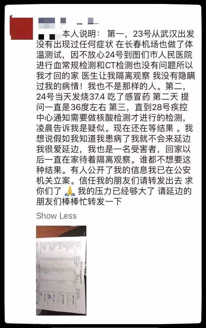 """△从武汉回乡的男乘客被确诊""""新型肺炎""""后,遭到网友的恶评,他在朋友圈发表了个人声明"""