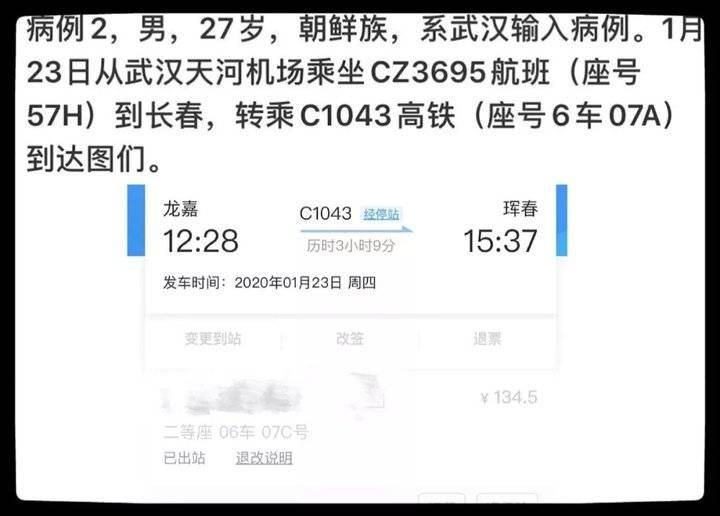 △李萌的购票记录显示,她与一位确诊病例乘坐同一车次,同车厢,座位相邻