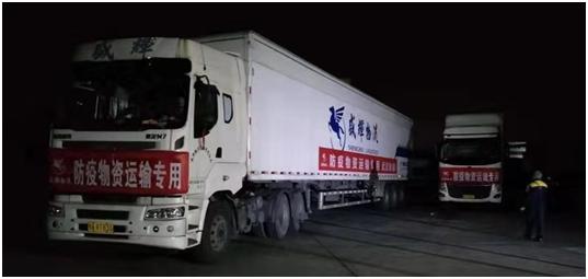 福州盛辉物流公司防疫物资运输专用车辆