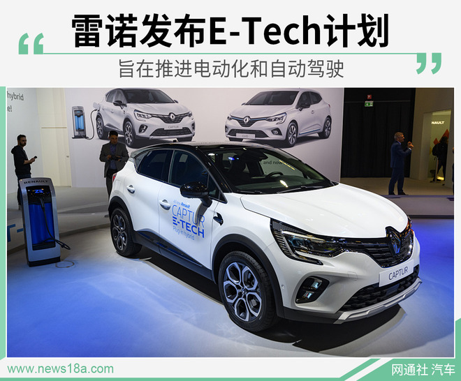 雷诺发布E-Tech计划 旨在推进电动化和自动驾驶