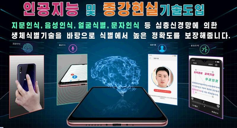 声援众栽识别技术/今日朝鲜