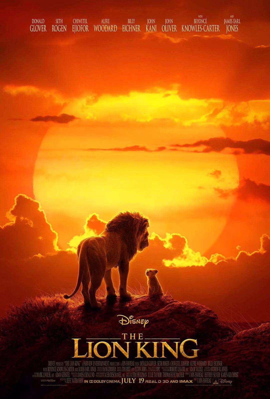 《狮子王》海报 资料图