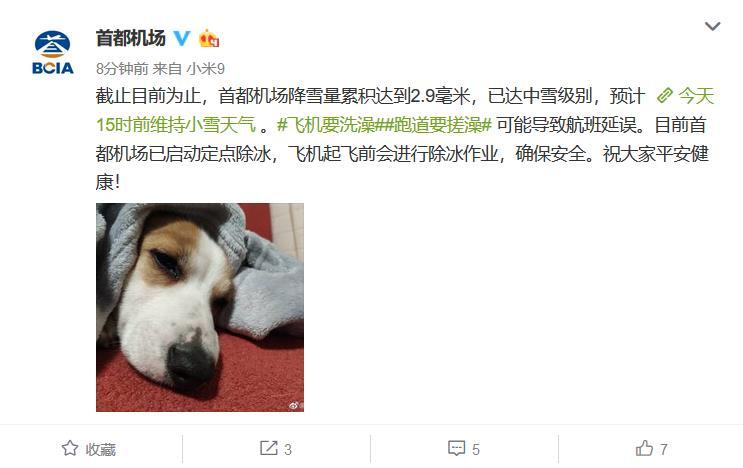北京首都国际机场微博截图