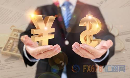 欧市盘前:日元或止步四连跌 聚焦晚间重磅非农_中国外汇交易中心官网