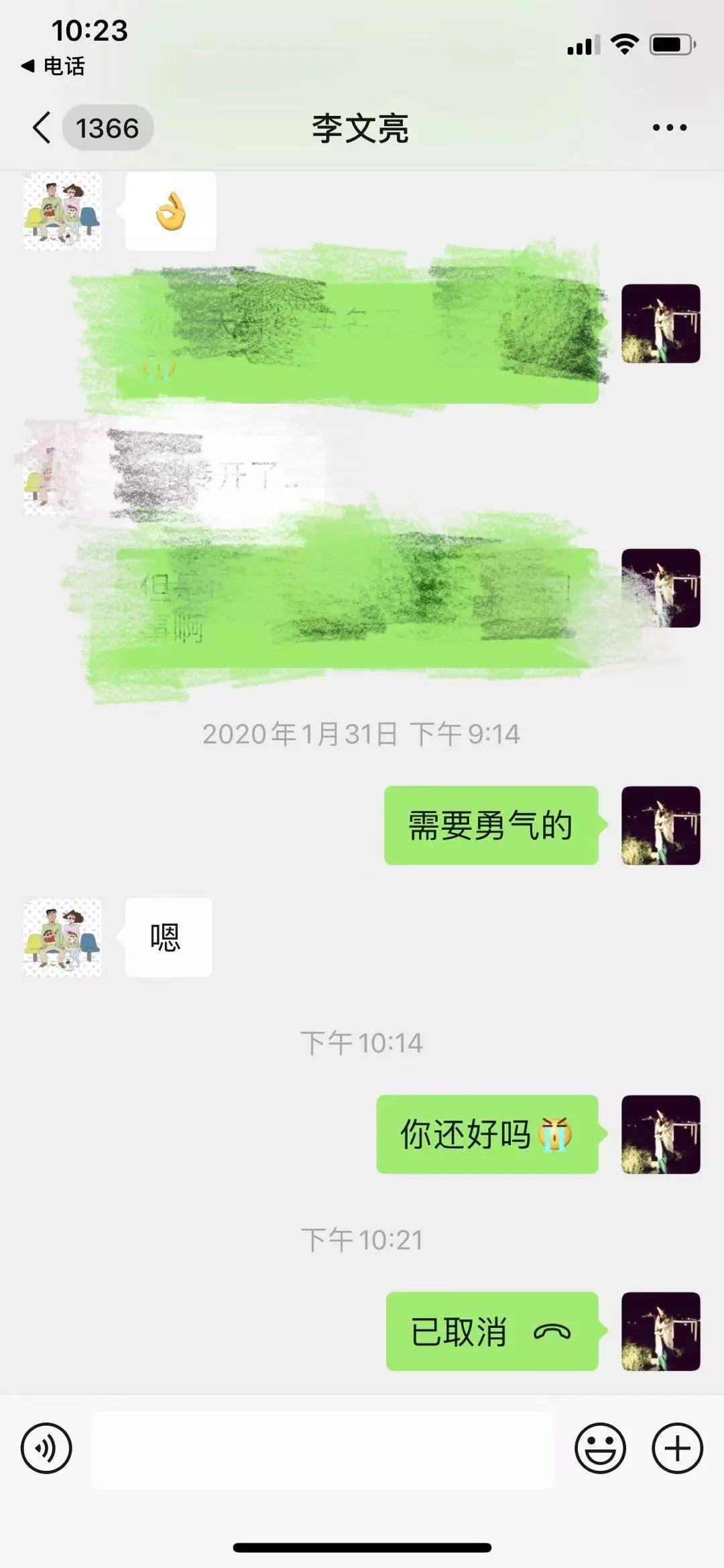↑红星信息记者和李文亮末了的对话。