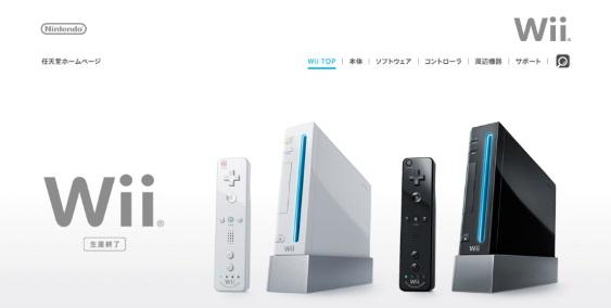 比预定提前1个月!任天堂宣布2月6日终止Wii主机维修