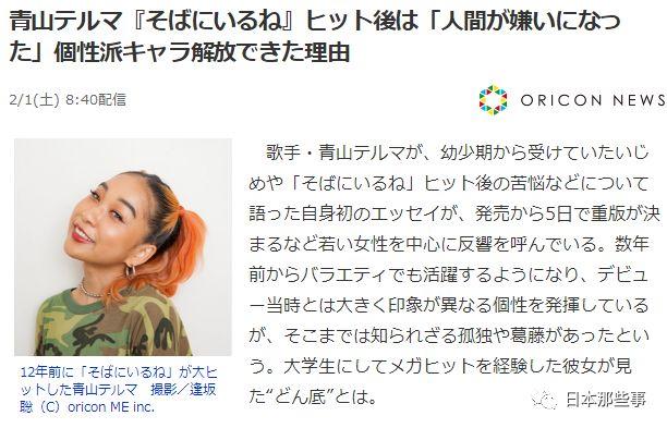 青山黛玛采访谈袒露心态 看淡名利解放乐观性格