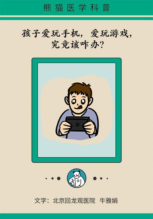 """孩子玩手机荒废学习,""""游戏成瘾""""该怎么治?"""