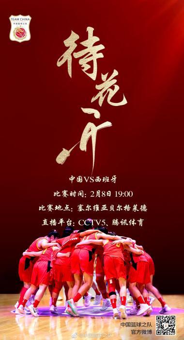 中国篮球之队发布比赛海报。
