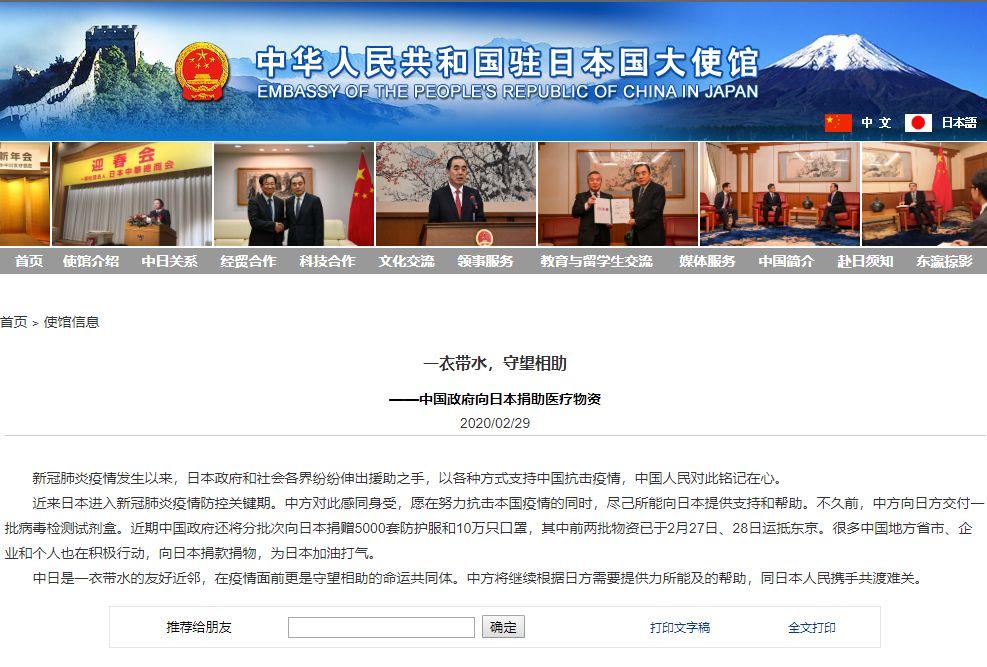5000套防护服+10万只口罩!中国官方首次向日本捐赠防护物资