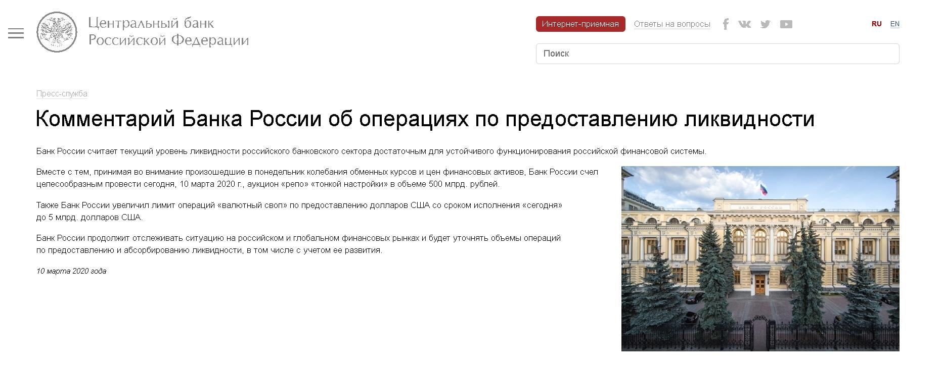 △图片为俄罗斯央行声明截图