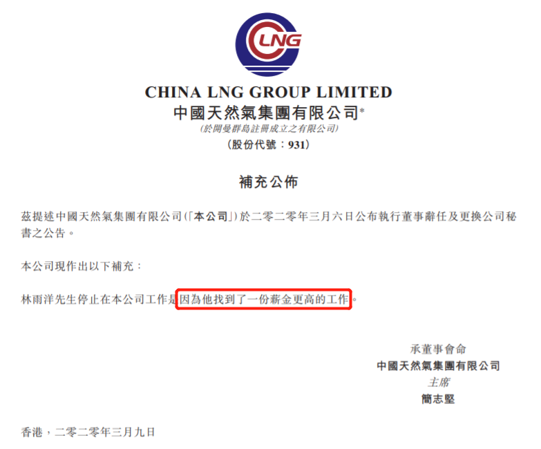 工商银行:执行董事、副行长胡浩因工作变动辞任