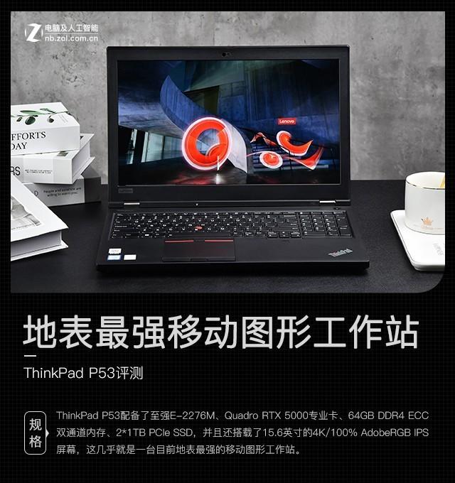最高的屏幕素质 地表最强移动图形工作站 ThinkPad P53评测