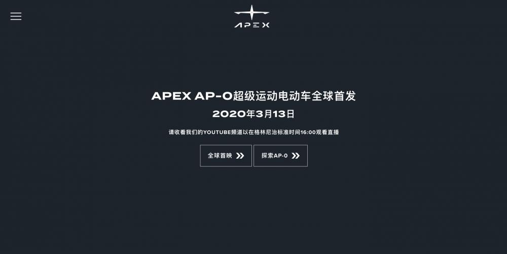 APEX AP-0破百只需要2.3秒
