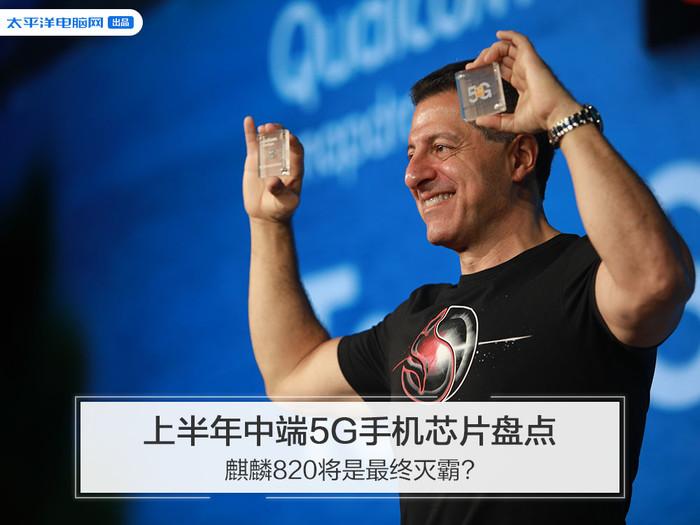 """5G手机想真正""""走量"""",还是要靠中端市场"""