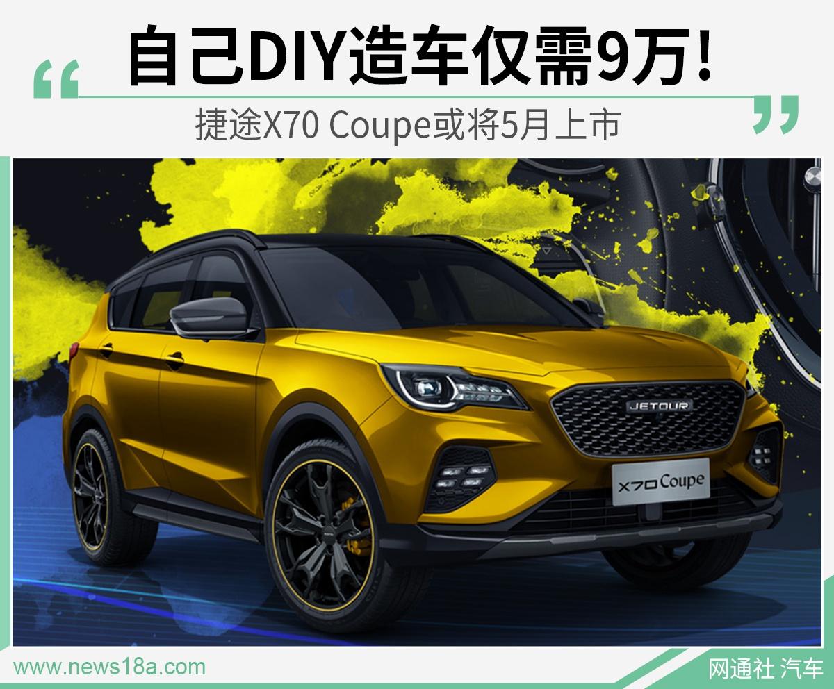 捷途X70 Coupe或将5月上市