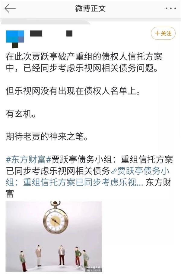 贾跃亭家人巨额索赔引质疑 乐视网28万股民何去何从?