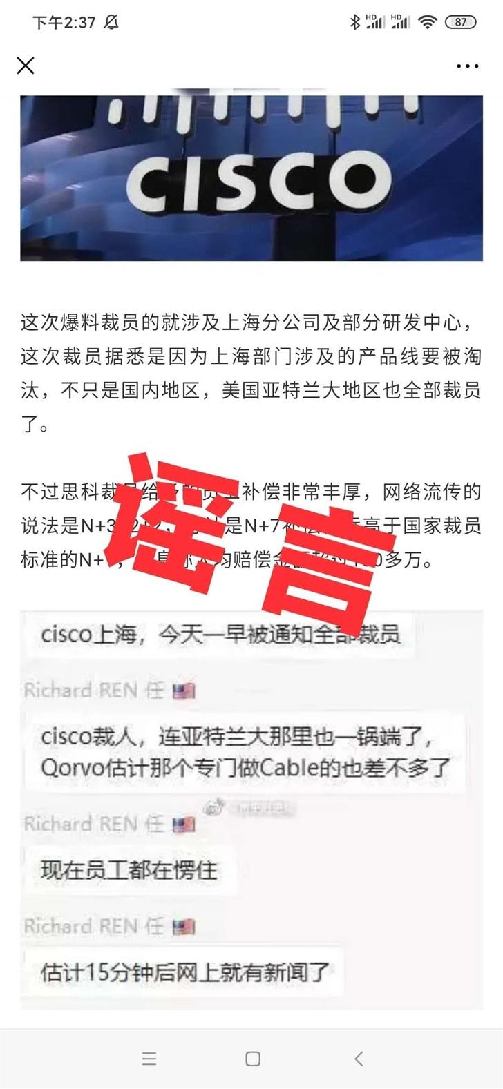 思科否认关闭上海研发中心:抗疫时刻不需这样的谣言