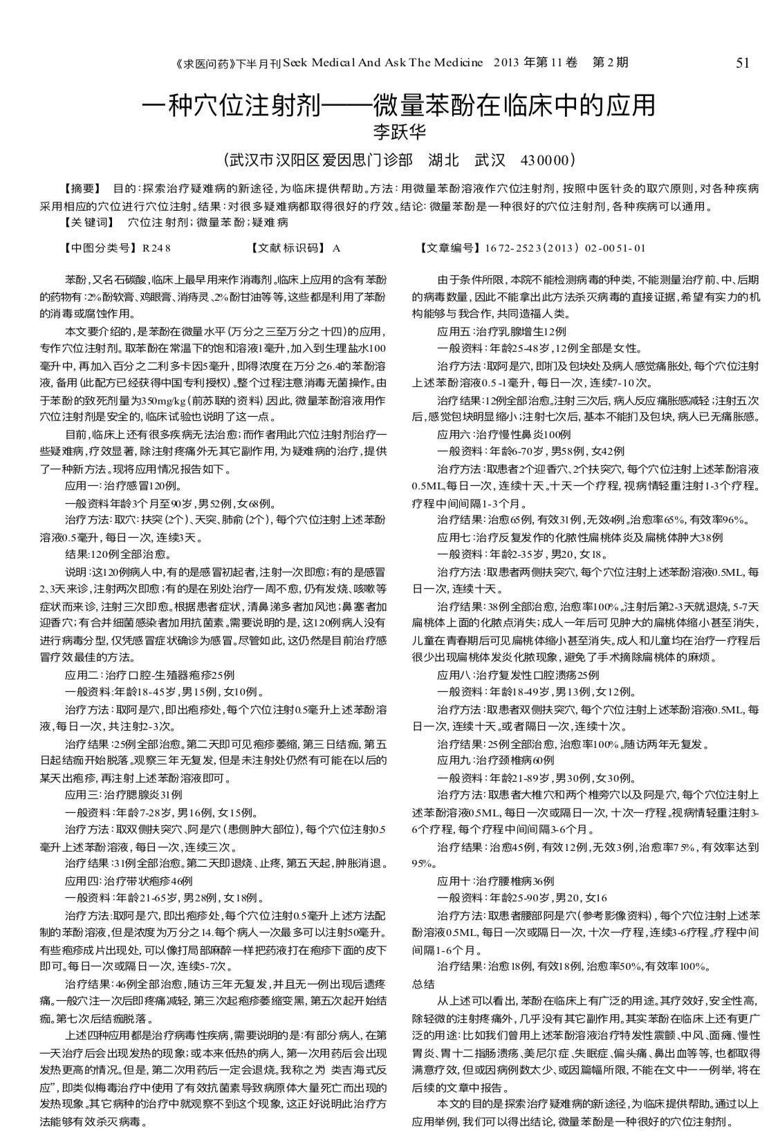 李跃华发表的相关文章。截图