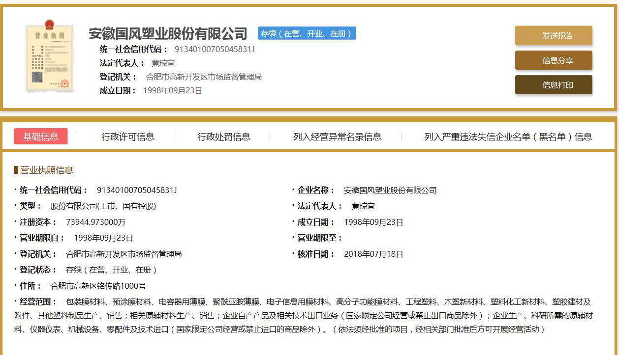 吴晓灵:新修证券法对资本市场健康发展起积极作用
