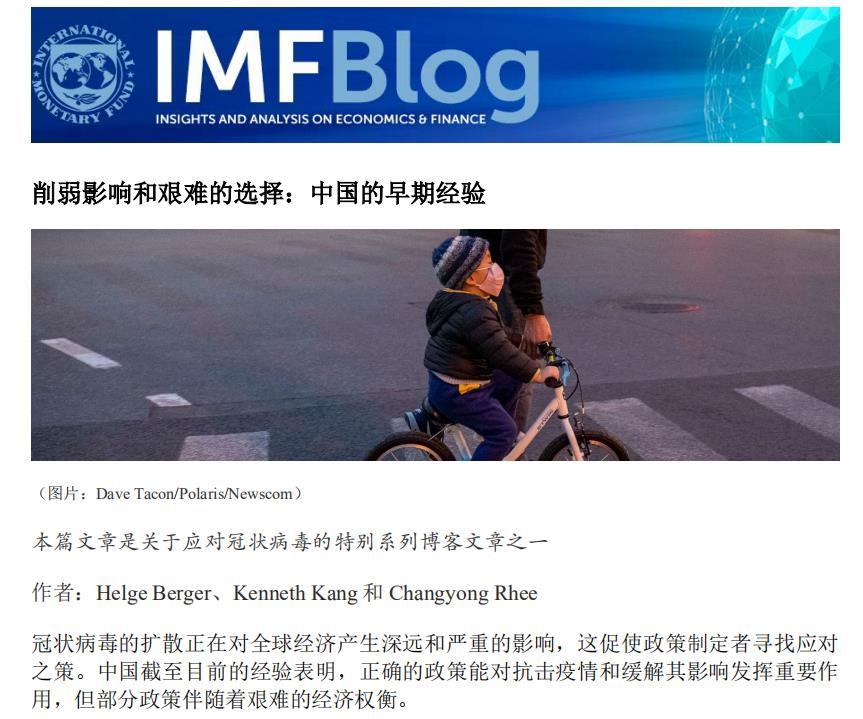 △图为IMF博客截图