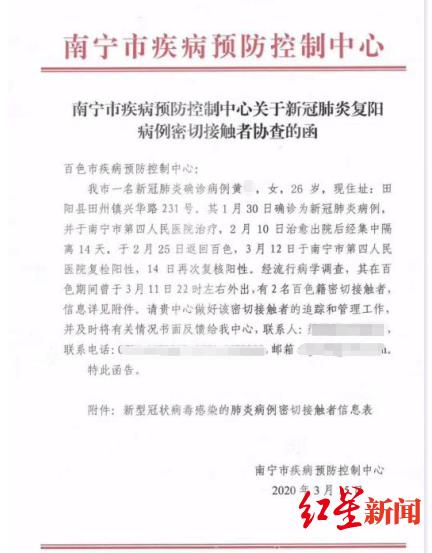 网传关于新冠肺炎复阳病例密切接触者协查函