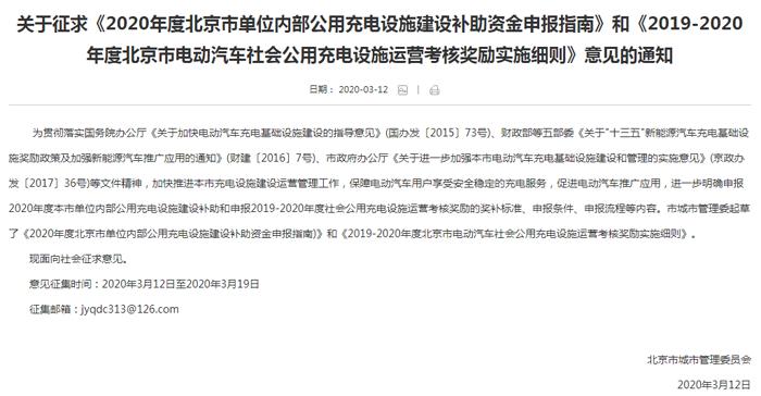 图片来源于北京城市管理委员会