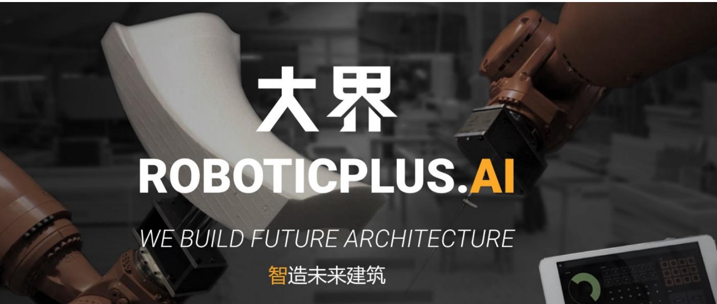 加速布局智能建造,「大界機器人」完成近五千万元