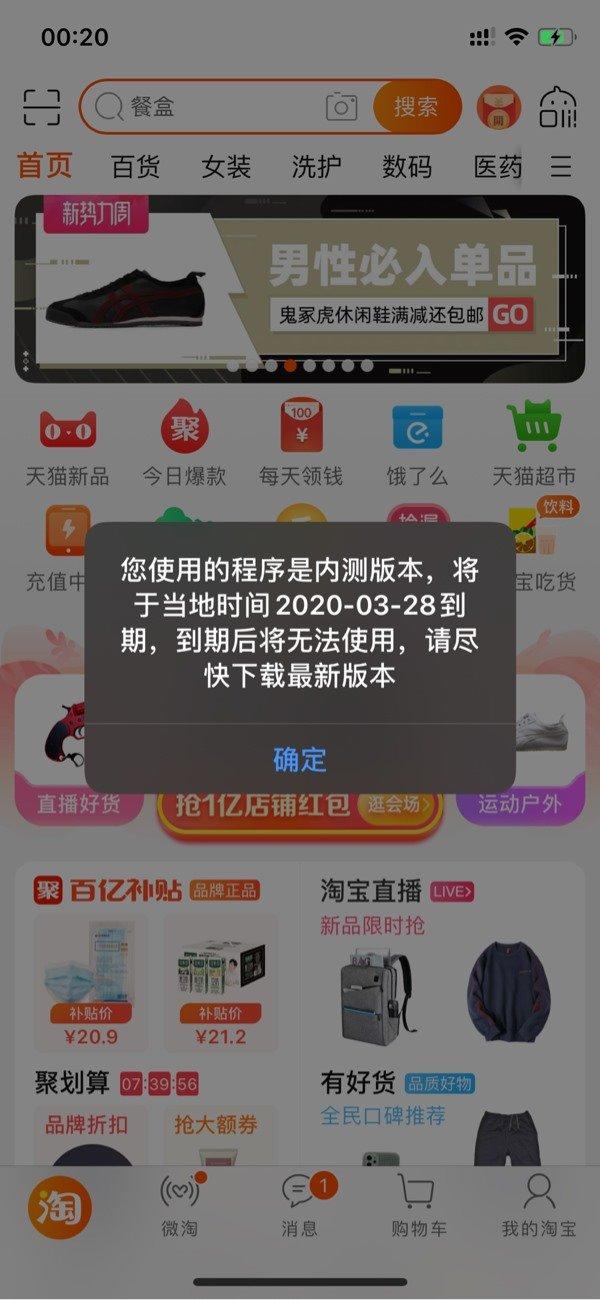 淘宝内测版本 是因为iOS系统升级问题导致?