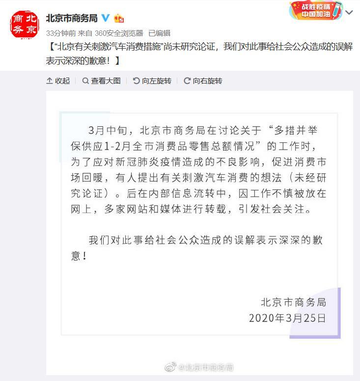 华南实验学校北京商务局致歉:有