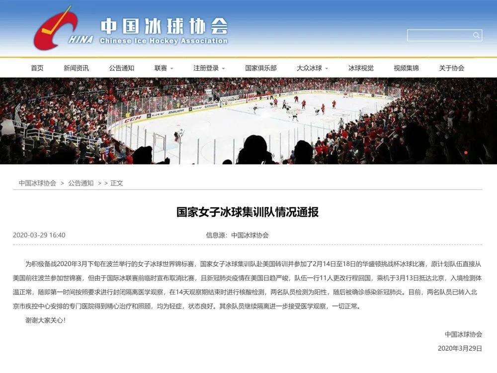 從美回國后兩名中國女子冰球集訓隊