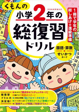 日本圖書暢銷榜排行第四的教輔書(每日新聞)