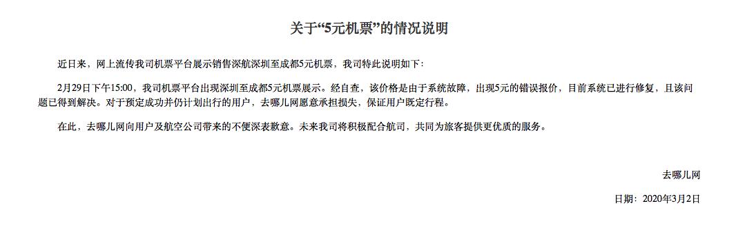 张呼高铁试跑北京至呼和浩特运行时间将大幅缩短