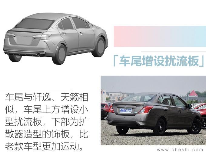 日產全新陽光諜照曝光 造型更運動/車身尺寸加長