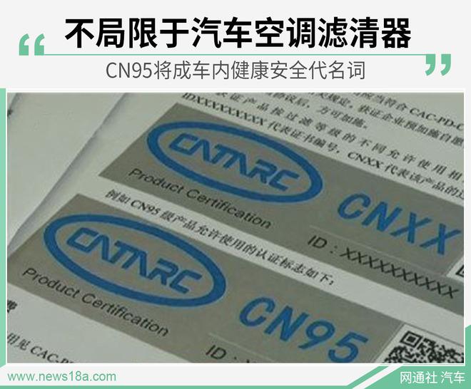 CN95将成车内健康安全代名词