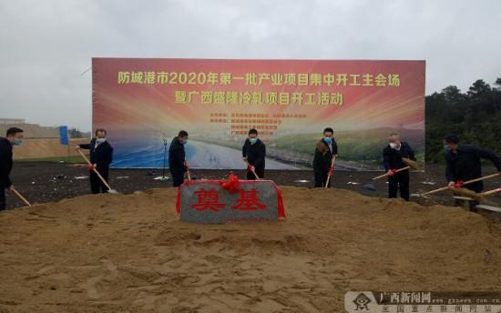 防城港4大產業項目同時開工?投資
