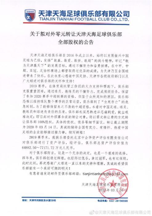天津天海发布拟零元转让的公告。图片来源:天津天海足球俱笑部