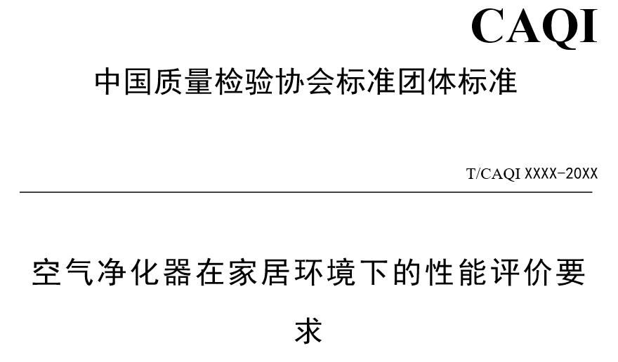 【聚焦】中国家用电器研究院携手多家企业制定首个空气净化器在家居环境下的性能评价团体标准