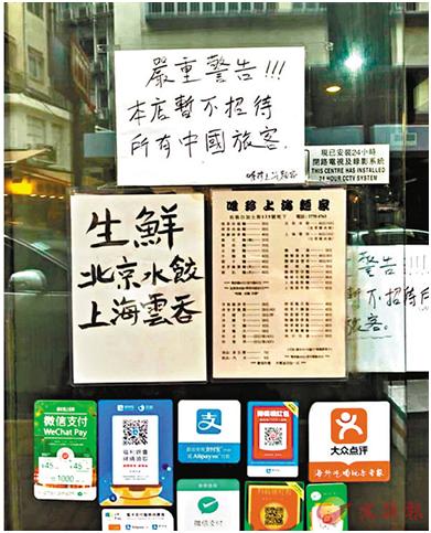 """香港一餐厅张贴的""""告示""""被网友狠批。(图片来源:香港《文汇报》)"""