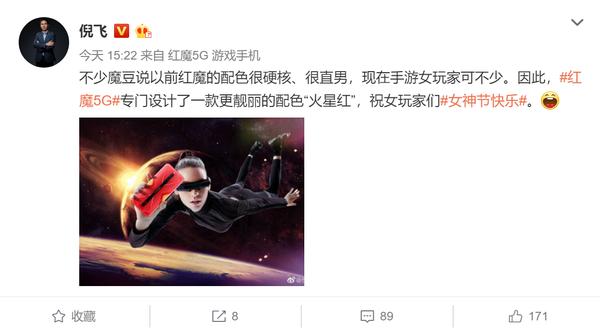 红魔5G游戏手机火星红配色官宣!专为女玩家准备