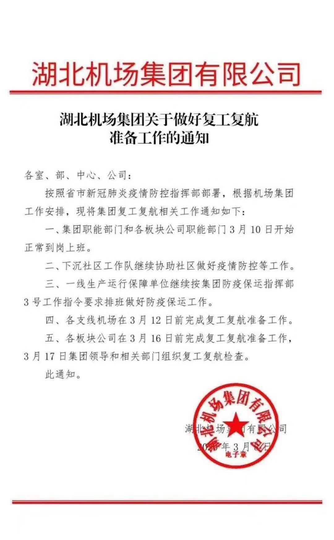 武汉天河机场回应复航传言:将按照国家部署和省市决定执行