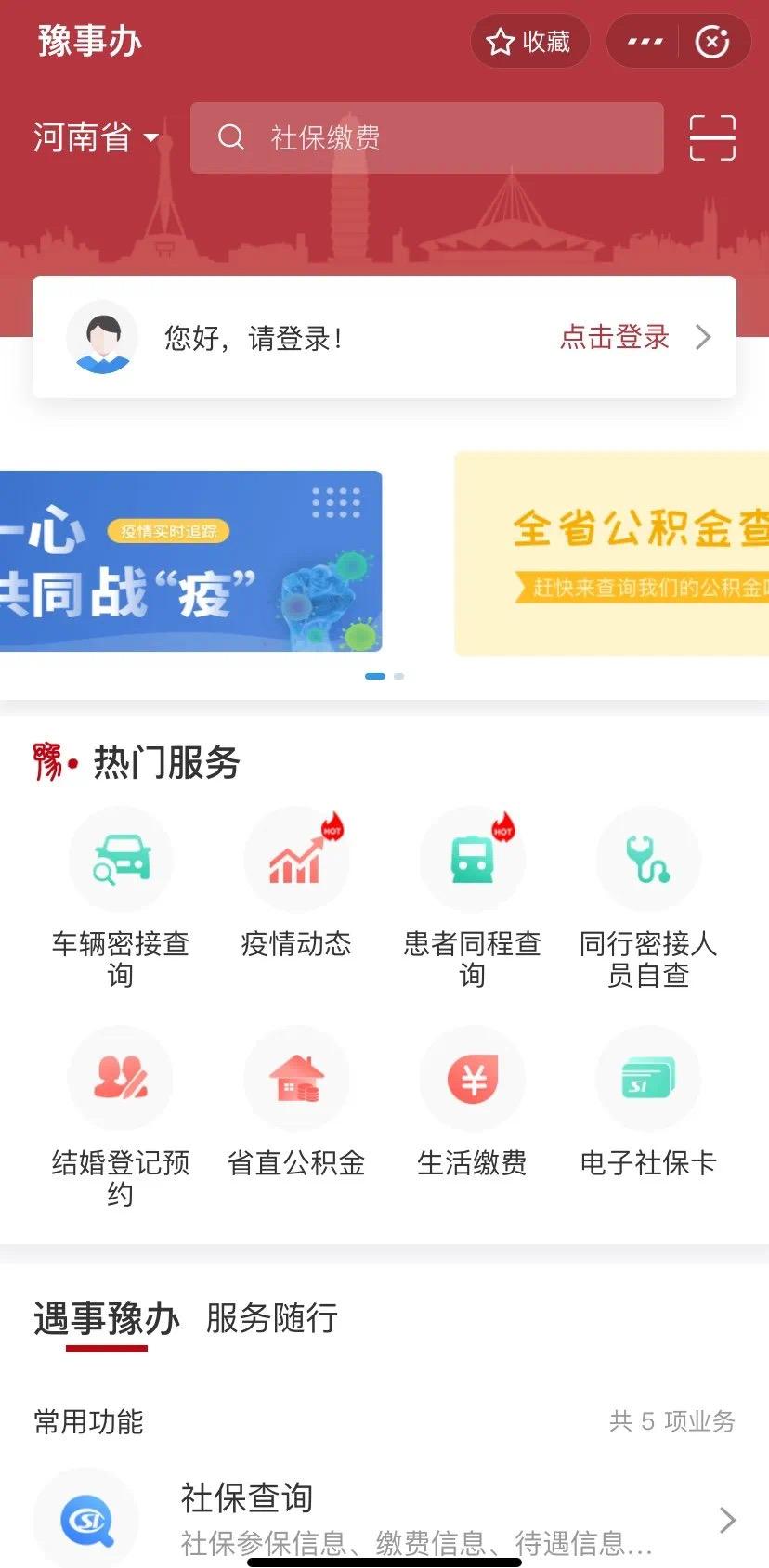 国资委:央企要切实做好支持配合北京疫情防控工作