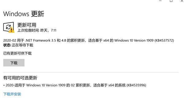 微软承认Win10新补丁KB4535996不完美:计划3月中旬发布新补丁予以修复