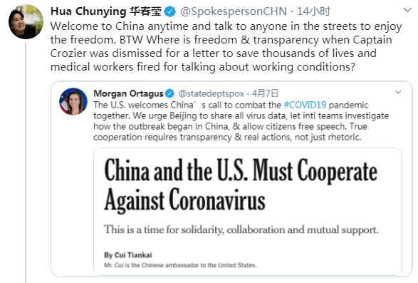 中美外交发言人推特再战!华春莹:吹哨舰长这事咋说