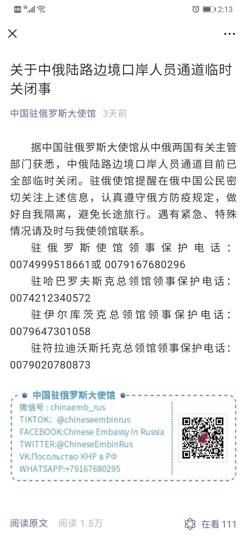 中国驻俄罗斯大使馆发布公告